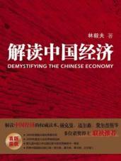查看解读中国经济