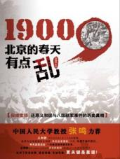 查看1900,北京的春天有点乱