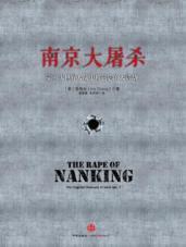查看南京大屠杀