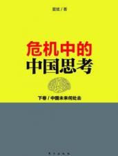 查看危机中的中国思考(下)
