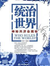 查看统治世界