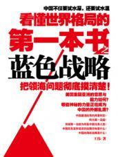查看看懂世界格局的第一本书之蓝色战略