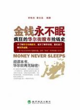 查看金钱永不眠