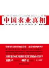 查看中国农业真相