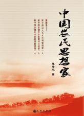 查看中国农民思想家