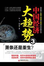 查看中国经济大趋势3:萧条还是重生?