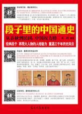 查看段子里的中国通史
