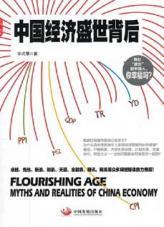 查看中国经济盛世背后