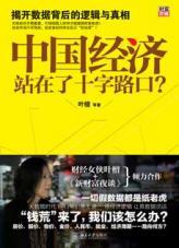 查看中国经济站在了十字路口?