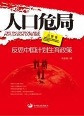 查看人口危局:反思中国计划生育政策