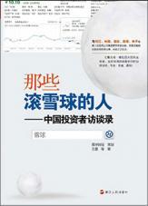 查看那些滚雪球的人:中国投资者访谈录