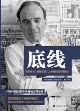 查看底线:默多克与《泰晤士报》之争背后的新闻