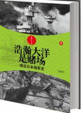 查看浩瀚大洋是赌场 : 细说日本海军史(中)