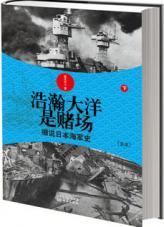 查看浩瀚大洋是赌场 : 细说日本海军史(下)