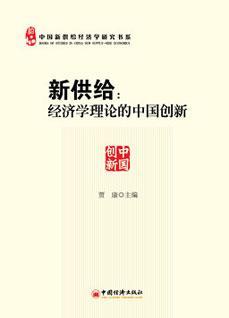 新供给:经济学理论的中国创新