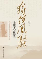 查看独领风骚:毛泽东心路解读