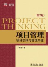 查看项目思维与管理关键(第2版)