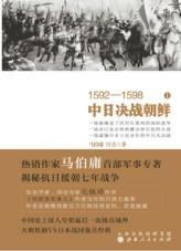 查看1592―1598中日决战朝鲜