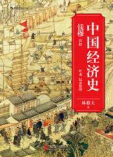 查看中国经济史