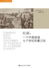 查看红雨:一个中国县域七个世纪的暴力史