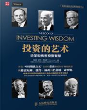 查看投资的艺术:华尔街传世投资智慧