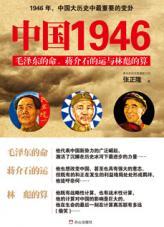 查看中国1946:毛泽东的命、蒋介石的运和林彪的算