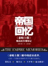 查看帝国的回忆:<泰晤士报>晚清改革观察记