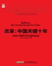 查看改革:中国关键十年
