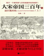 查看大宋帝国三百年 1――赵匡胤时间(上)