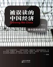 查看被误读的中国经济