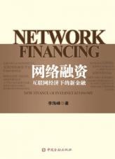 查看网络融资:互联网经济下的新金融