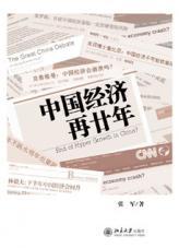 查看中国经济再廿年