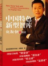 查看中国特色新型智库:胡鞍钢的观点