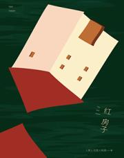 查看红房子