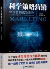 查看科学策略营销(修订版)