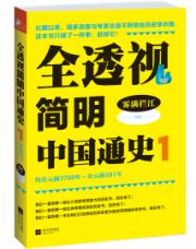 查看全透视简明中国通史1