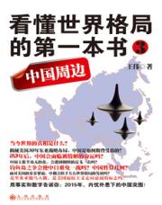 查看看懂世界格局的第一本书3:中国周边