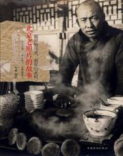 查看北京老照片的故事