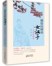 查看嫁给民国的女汉子――吕碧城情传