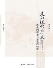查看走向现代的小农:历史的视角与东亚的经验