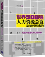 查看世界500强人力资源总监是如何炼成的:从实习生到CHO的故事