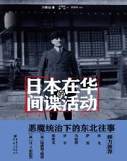 查看日本在华的间谍活动