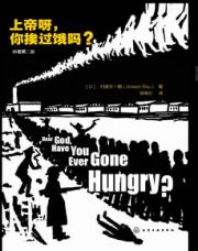 查看上帝呀,你挨过饿吗?