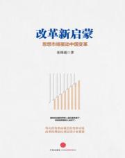 查看改革新启蒙:思想市场驱动中国变革