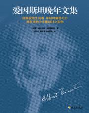 查看爱因斯坦晚年文集