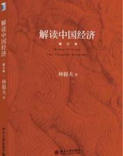 查看解读中国经济(增订版)