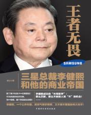 查看王者无畏:三星总裁李健熙和他的商业帝国