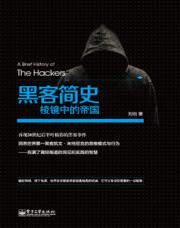 查看黑客简史:棱镜中的帝国