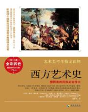 查看西方艺术史:修订本