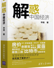 查看解惑中国经济